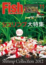 フィッシュマガジン 2012年11月号