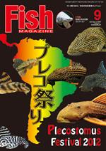 フィッシュマガジン2012年9月号