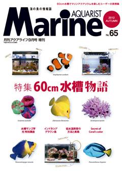 MarineAQUARIST No.65