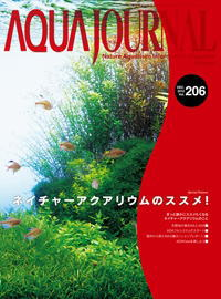 AQUA JOURNAL No.206