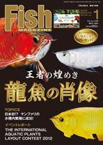フィッシュマガジン2013年1月号