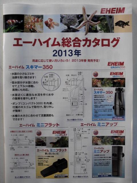 エーハイム総合カタログ2013年版